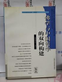 社会科学文库论丛  何锡荣:佛学与中国哲学的双向构建