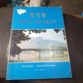 四川省雅安地区雅安县地名录