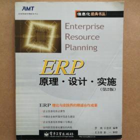 ERP原理设计实施