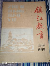 试刊号:镇江教育 1991年试刊号第一期