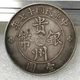 银币,老银元中华民国十七年贵州银币汽车币一圆。