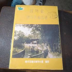 四川省《绵竹县地名录》丛书之五十, 1982年11月,16开207页,带地图一幅,