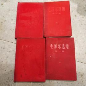 毛泽东选集 红塑料封皮  全四卷