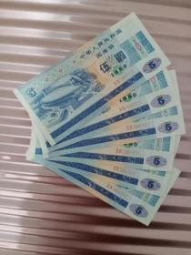 钱币,五元面值,国库券