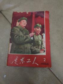 广东工人1968年.2(封面是彩色毛林像,内有大量文革图片)