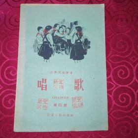 小学试用课本:唱歌(第四册)
