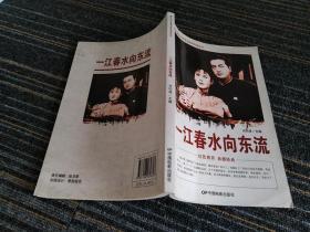 中国红色教育电影连环画丛书:一江春水向东流