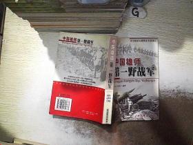 中国雄师:第一野战军——名将谱·雄师录·征战记