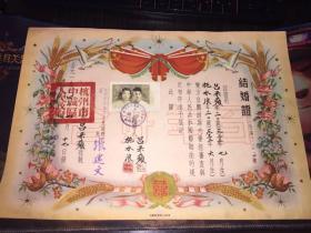 1954年结婚证