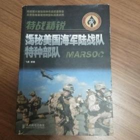 特战精锐:揭秘美国海军陆战队特种部队