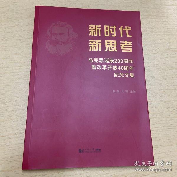 新时代新思考:马克思诞辰200周年暨改革开放40周年纪念文集