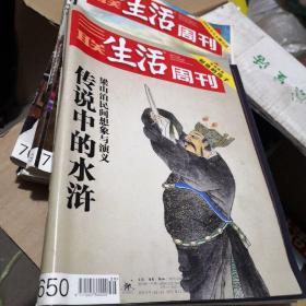 三联生活周刊水浒650