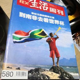 三联生活周刊580南非世界杯
