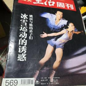 三联生活周刊569