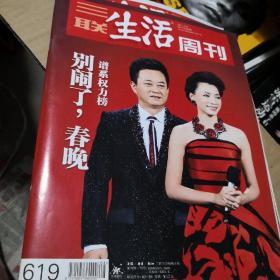 三联生活周刊619春晚