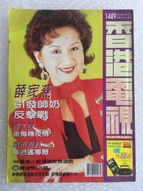 香港电视 薛家燕香港小姐翁美玲陈少霞赵学而罗嘉良黄智贤黄品源
