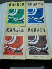 俄语科技文选 (1.2.3.4册4本合售 )