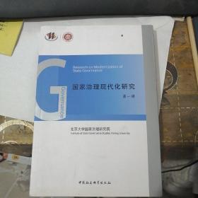 国家治理现代化研究(第1辑)