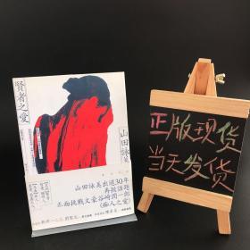 日文系044:贤者之爱