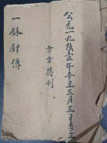 B1437 湘西土家族的狩猎文化《火铳法术》除了打猎还要打邪鬼妖精古庙古坛场,又或猎人争地盘斗法,这里最后一页的师显通灵神像估计是八部大王,大开本12面。