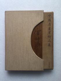 中国名画家精品集卢坤峰