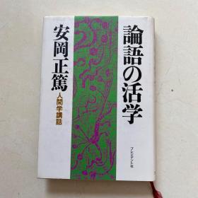 原版日文书: 论语の活学 人间学讲话(安冈 正笃 著)