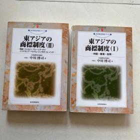 东アジアの商标制度(1 2 中国·香港·台湾·韩国·日本)2册合售
