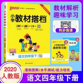 2020春新版小学教材搭档四年级下册语文部编版 绿卡图书小学教材