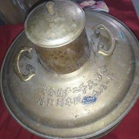 1991年 洛阳铜加工厂 铁路定制 铜火锅