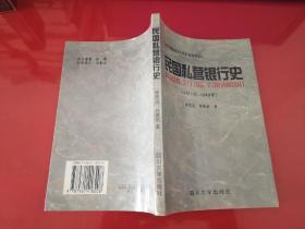 民国私营银行史:1911~1949(1999年1版1印)