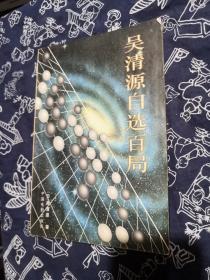 吴清源自选百局(上卷)