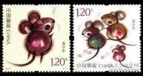 2020-1庚子年鼠生肖邮票