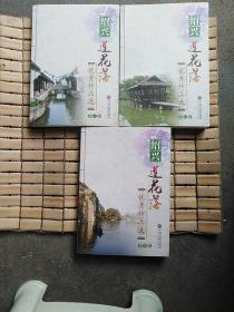 绍兴莲花落优秀作品选(全套四卷,现在有三卷,只少第3卷) 一版一印
