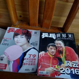 《乒乓世界》(2016年第7,12期)共两册