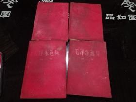 毛泽东选集1-4卷(第一、二、三、四卷) 红皮  1966年7月改横版1967年上海第2次印刷   实物图,无写划  品自定请看图自鉴  货号84-5