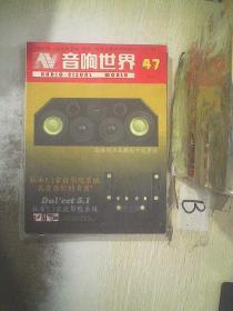 音响世界1996年9月号【总第47期】 ..