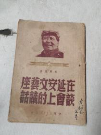 毛主席红色文献:在延安文艺座谈会上的讲话(毛像,1949年)