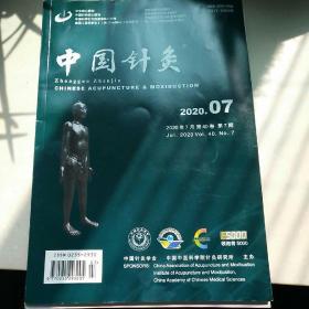中国针灸 2020年第7期总第382期