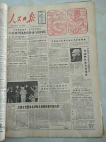 1988年2月17日人民日报  叶圣陶同志在京逝世