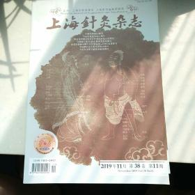 上海针灸杂志2019年第11期