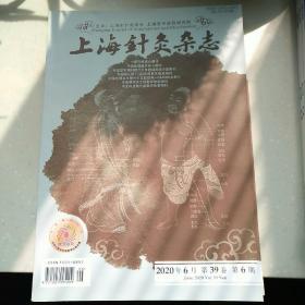 上海针灸杂志2020年第6期