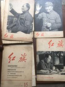 红旗杂志1966年全年完整15期不缺页林彪题词讲话都在