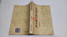 中国传统行政文化(近95品)