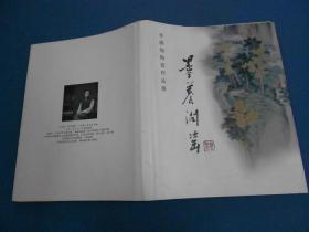 李颜珣陶瓷作品集-签赠本-精装大16开