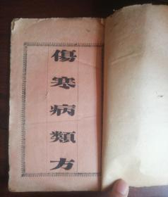 《伤寒病类方》《伤寒类方》两册合订,清代中医学家曹炳章藏书(夹带精美手写献方一页)