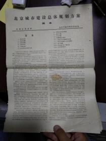 北京城市建设总体规划方案 一大张8页