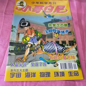 少年科学月刊     小哥白尼2000.9