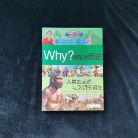 Why?系列·快乐学历史:人类的起源与文明的诞生