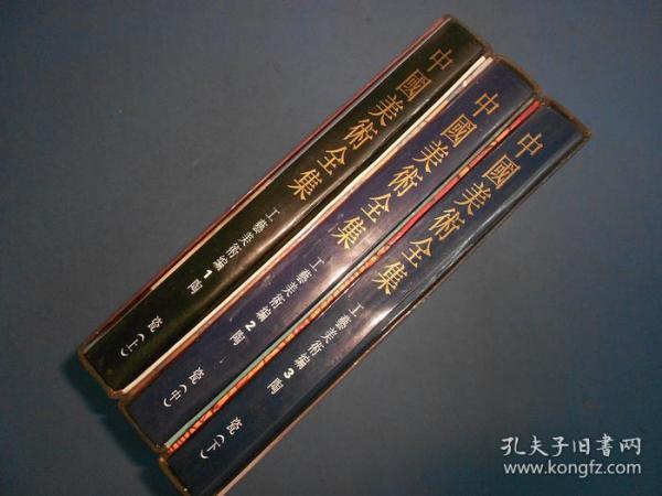 中国美术全集 工艺美术编1 2 3 陶瓷(上中下)-大16开精装91年印
