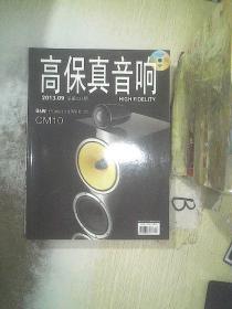 高保真音响2013 9  ..